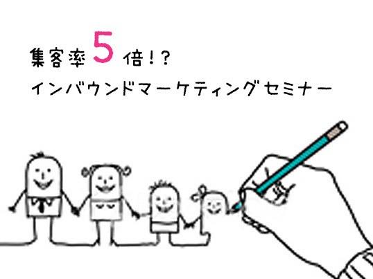 0からのお客さんに愛される☆ためのインバウンドマーケティングの画像