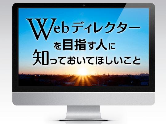 Webディレクターを目指す人に知っておいてほしいことの画像