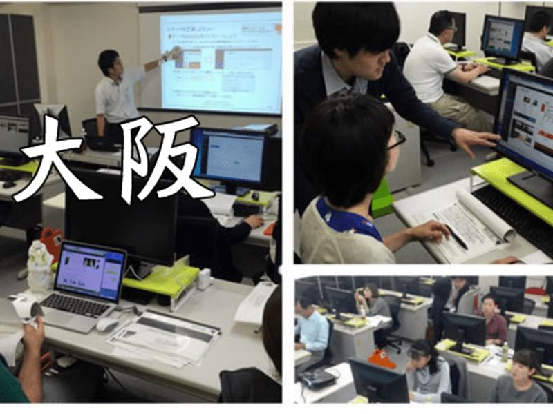 【大阪】スクールが運営!超初心者のための1日WordPress講座の画像
