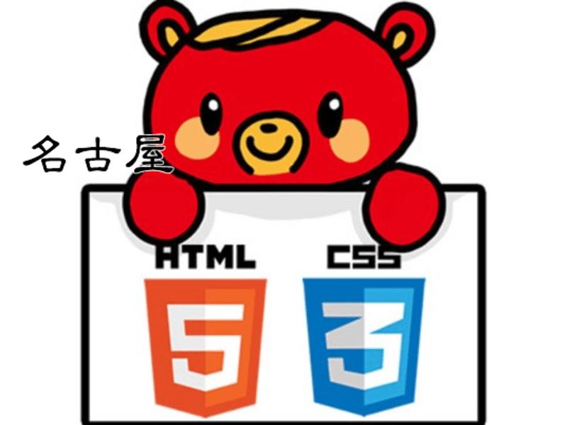 【名古屋】スクールが運営!初心者のためのHTML5&CSS3講座の画像
