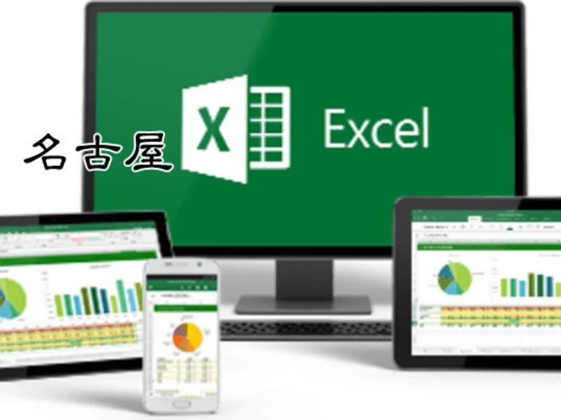 【名古屋】スクールが運営!実践型・仕事で使えるExcel集中講座の画像