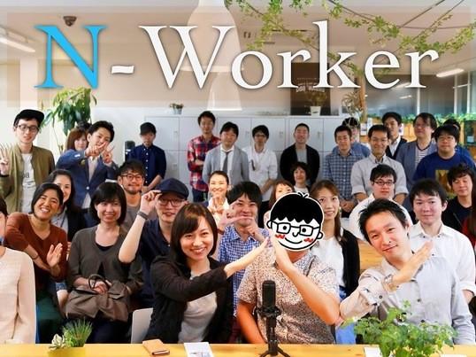 【増枠】新しいフリーランス「N-Worker」の働き方 vol.2の画像
