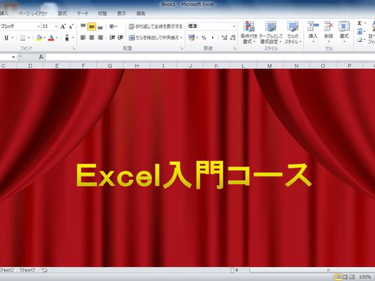 「今さら聞けないけど知りたい!」Excel入門コースの画像