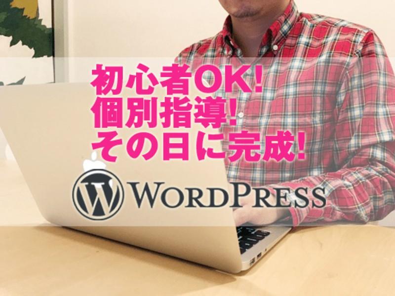 初心者向けWordPress講座【個別指導&その日にサイト完成】の画像
