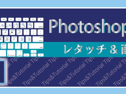 Photoshop Night レタッチ&画像合成編  の画像