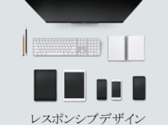 レスポンシブデザイン Basicの画像