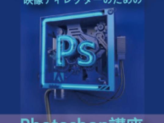 映像ディレクターのための『Photoshop(テロップ制作)』講座の画像