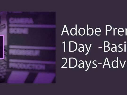 Adobe Premiere Pro CC 2Daysの画像