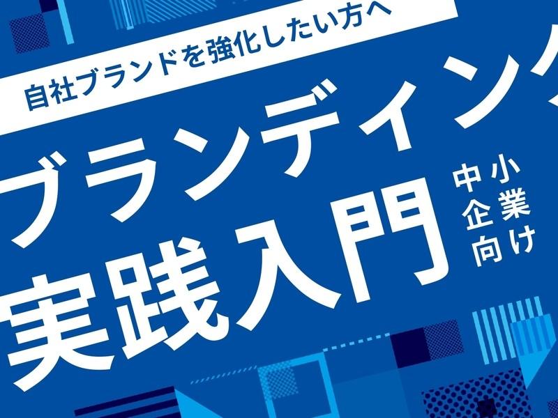 【オンライン】ブランディング実践入門/大好評講座を全テキスト改良!の画像