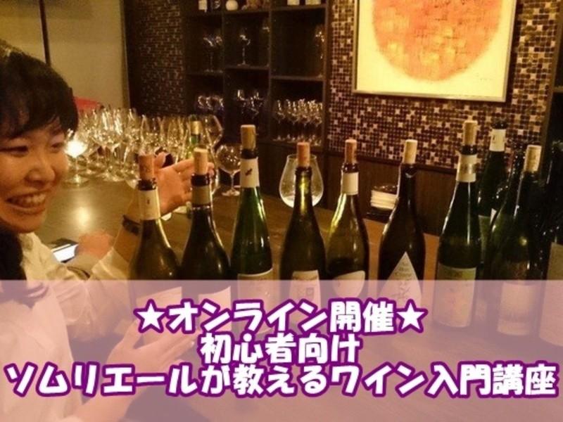 ★オンライン開催★初心者向け ソムリエールが教えるワイン入門講座の画像