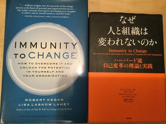 「人と組織はなぜ変われないのか」入門講座の画像