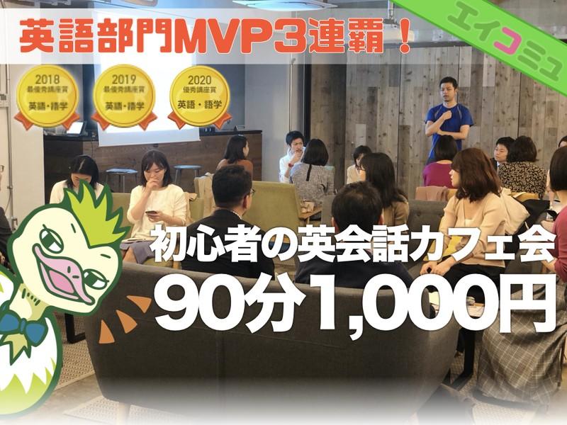 3年連続MVP!オンライン<超>初心者の1000円英会話カフェ会の画像