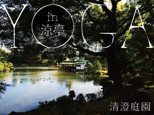 清澄庭園 涼亭 ヨガ×瞑想 キャンドルナイト★veganおやつつきの画像