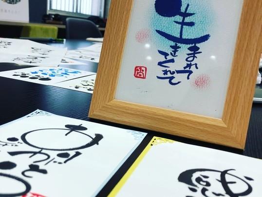 伝筆(つてふで) 初級セミナー【1day スキルアップ】の画像