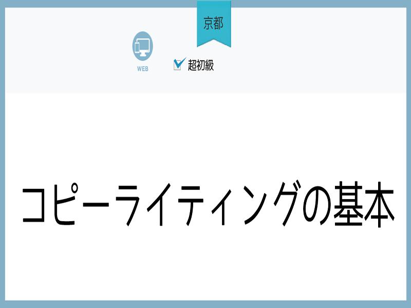 【京都】コピーライティングの基本の画像