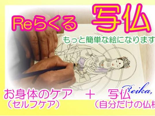 Reらくる 写仏 初級コース <梅田>の画像