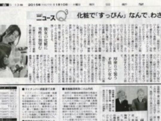 自分に似合うマンツーマン・メイクレッスン MIU 東京 世田谷の画像