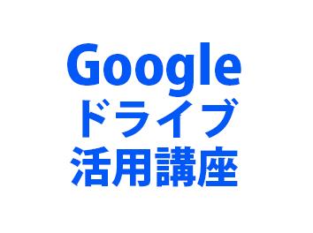 福山★Googleドライブ活用講座