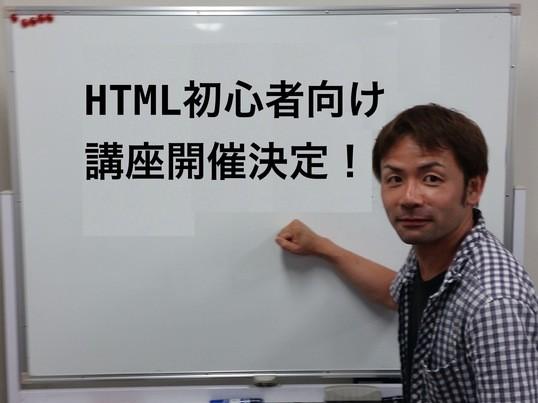 手ぶらで学べる!HTML初心者向け講座の画像