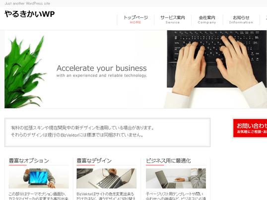 『4980円』でわかる初心者のためのWordpressサイトの基本の画像