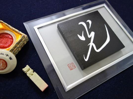 【刻字】書道ワークショップ~想いの文字を刻むの画像