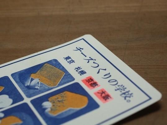 大阪チーズマラソンII~はじめてのフレッシュチーズつくり~ の画像