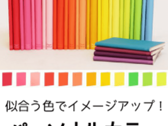 似合う色でイメージアップ!パーソナルカラーセミナーの画像