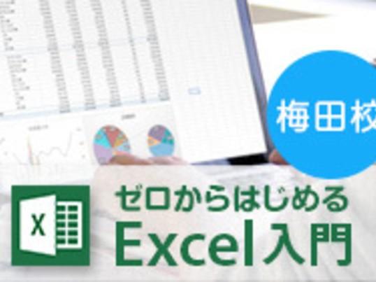 【関西】ゼロからはじめるExcel入門の画像