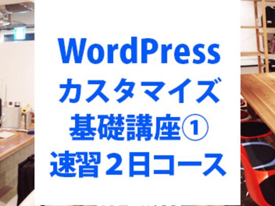 福山★WordPressカスタマイズ基礎講座①速習2日の画像