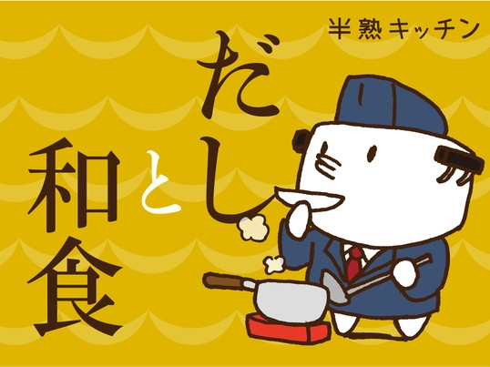 【初心者向け料理教室】だし と 和食の画像