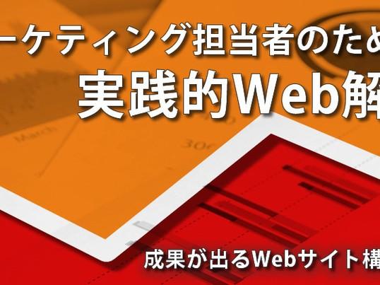 Webマーケティング担当者のための「実践的Web解析」講座 の画像