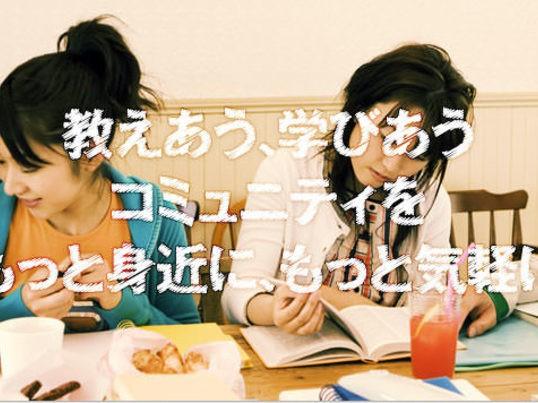 あなたの「おしえる」とは? in 札幌ドリノキの画像