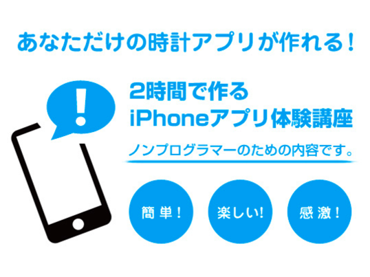 iPhoneアプリ作成体験講座 自分だけの時計アプリを作ろうの画像