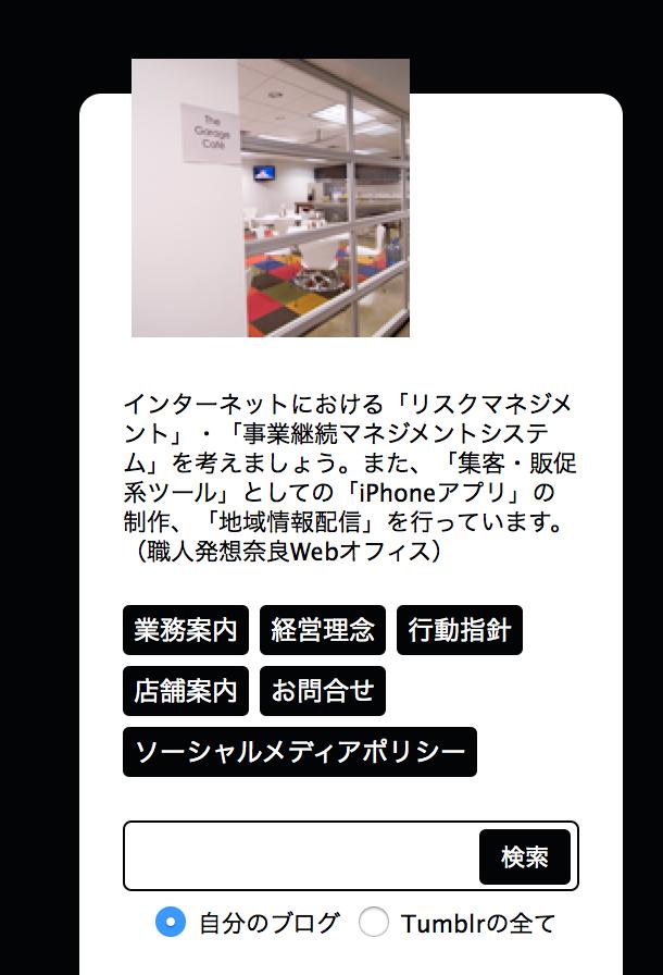 Tumblrで趣味、仕事のWebサイトを作りましょう。【京都】