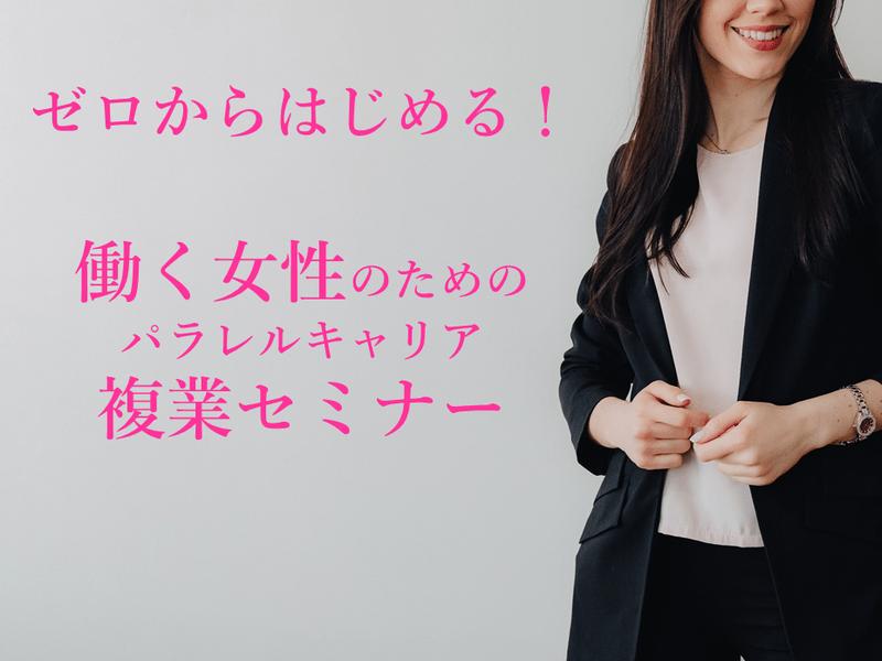 【オンライン講座女性限定】パラレルキャリア(複業)スタートセミナーの画像