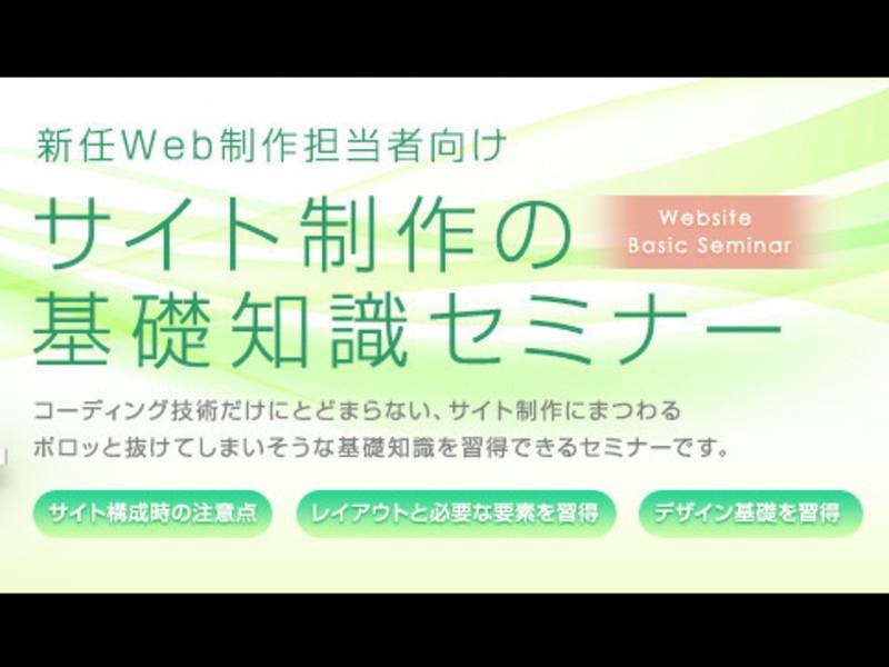 新任web制作担当者向け|サイト制作の基礎知識セミナーの画像