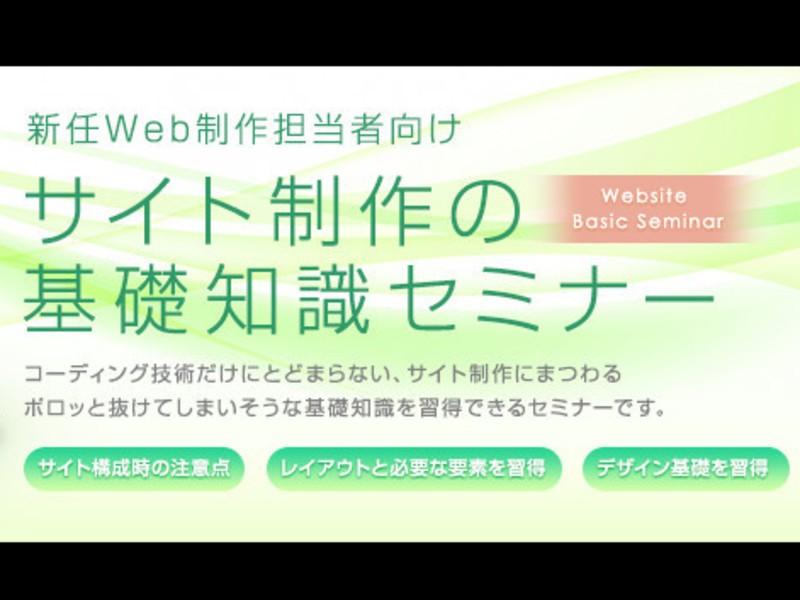 最大8席:新任web制作担当者向け サイト制作の基礎知識セミナーの画像