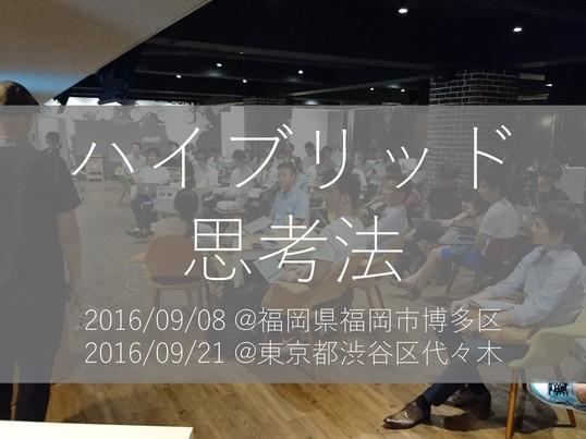 【福岡開催】新規事業を発想・実現させるハイブリッド思考法の画像