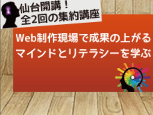 【仙台開催】Web制作現場で成果の上がるマインドとリテラシーを学ぶの画像