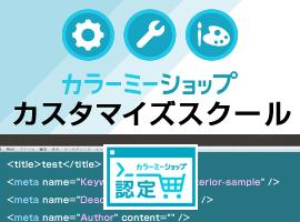WEBデザイナーのための最新ECサイト構築!カスタマイズスクール