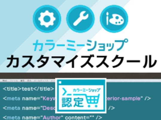 WEBデザイナーのための最新ECサイト構築!カスタマイズスクールの画像