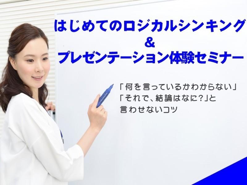 大阪:はじめてのロジカルシンキング&プレゼンテーション体験セミナーの画像