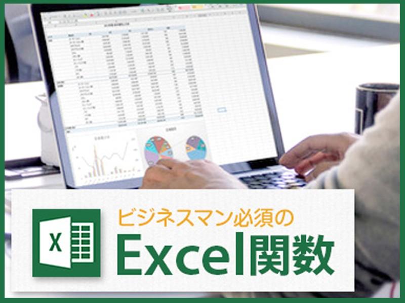 新社会人~ベテランまで!ビジネスマン必須のExcel関数セミナーの画像