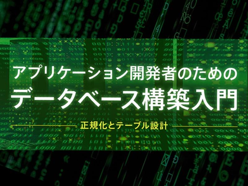 【名古屋校開催】アプリケーション開発者のためのデータベース構築入門の画像