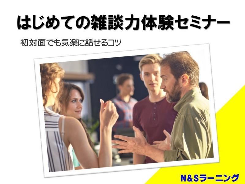 【福岡】はじめての雑談力体験セミナーの画像