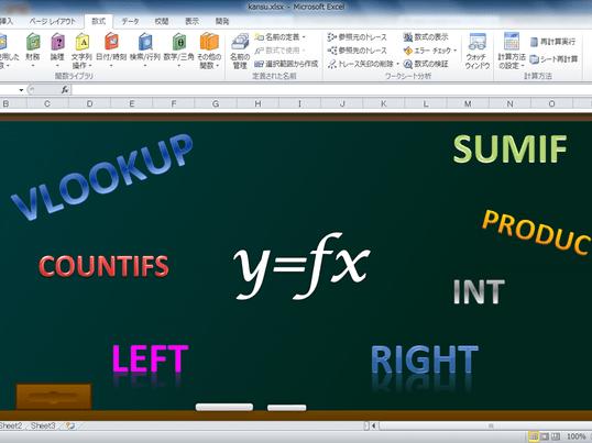 「今さら聞けないけど知りたい!」Excel関数特訓コースの画像