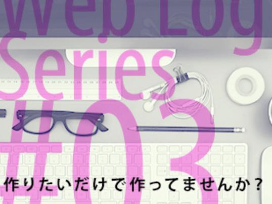 Webデザインの「考え方」「つくり方」「日常化」の画像