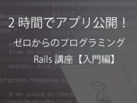 2時間でアプリ公開!ゼロからのプログラミングRails講座の画像