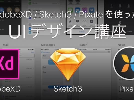 AdobeXD/Sketch3/Pixateで作るUIデザイン講座の画像