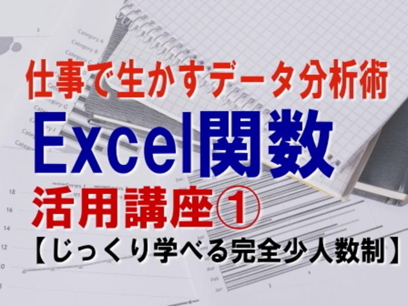 「仕事で生かすデータ分析術」Excel関数活用講座➀の画像